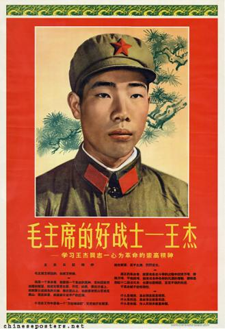 Chairman Mao's good soldier-Wang Jie