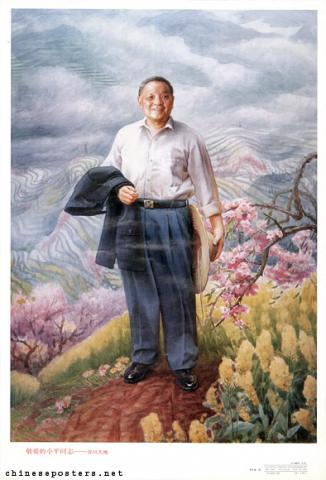Beloved comrade Xiaoping - Spring returns to the nation