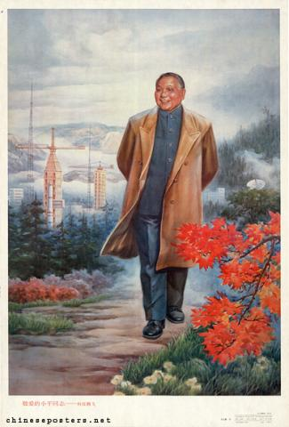 Beloved comrade Xiaoping - Science and technology soar