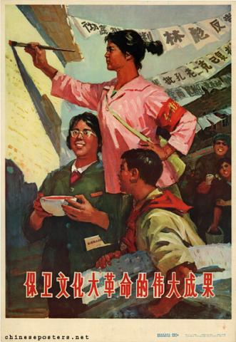 Protect the great results of the Great Cultural Revolution