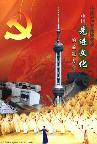 The Chinese Communist Party fully represents the progressive orientation of China's progressive culture