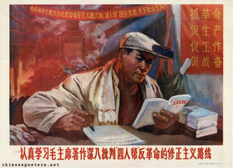 We must earnestly study the writings of Chairman Mao to deepen the criticism of the counter-revolutionary revisionist line of the 'Gang of Four'