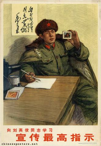 Study comrade Liu Yingjun - propagandize the highest instructions
