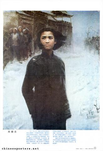 Liu Hulan - educational posters of heroic persons