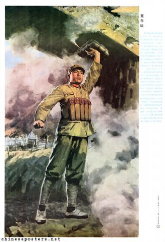 Dong Cunrui - educational posters of heroic persons