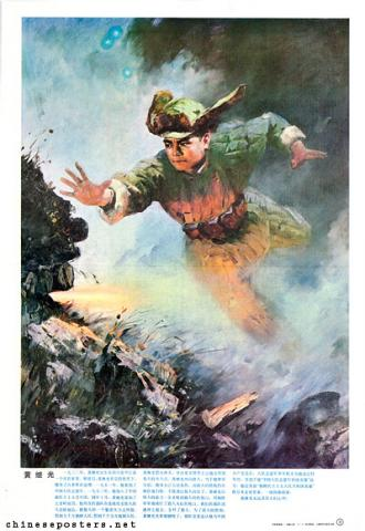 Huang Jiguang - educational posters of heroic persons