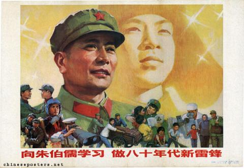 Study Zhu Boru to become a new Lei Feng of the 1980s