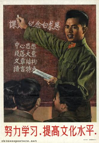 Study hard, to improve the cultural level. Third military education poster