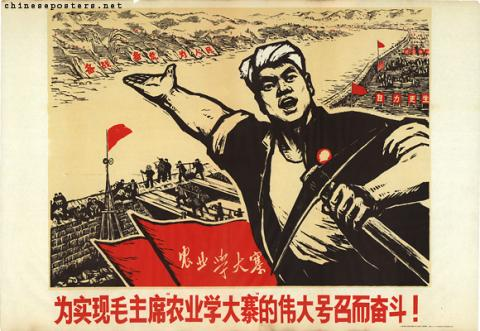 "Struggle to realize Chairman Mao's great call that ""agriculture studies Dazhai""!"