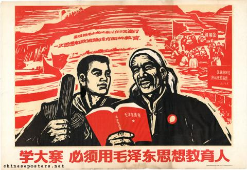 Study Dazhai, to teach the people one must use Mao Zedong Thought