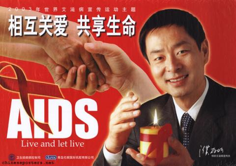 Mutual care and love, share life - main topic of the 2003 International Aids Movement
