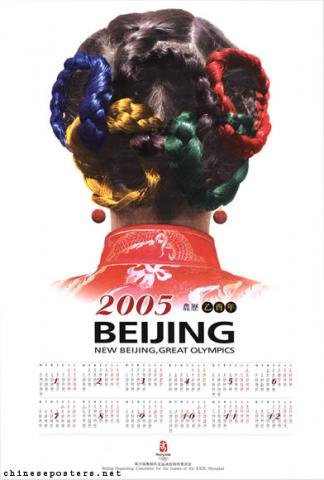 New Beijing, Great Olympics