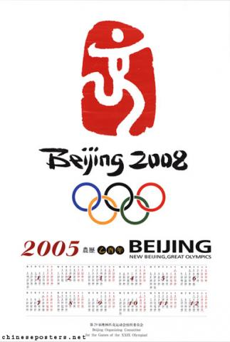Beijing 2008, New Beijing, Great Olympics