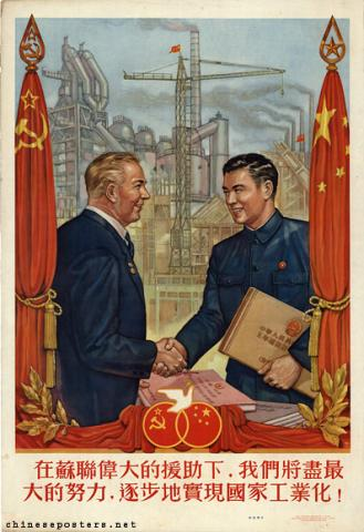 With the great support of the Soviet Union, and our own greatest strength, we will realize the industrialization of our nation step by step!