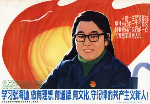 Study Zhang Haidi, to become a rational, moral, cultured and law abiding new Communist human being!