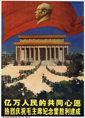 The shared dream of hundreds of millions of people, warmly celebrate the victorious completion of the Chairman Mao Memorial Hall