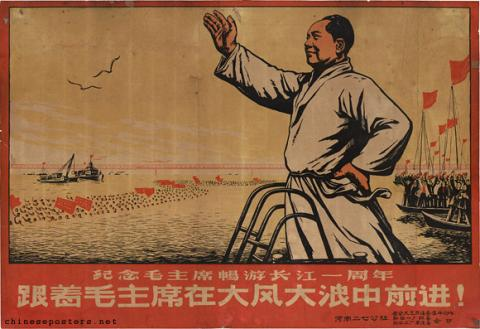 Commemorate the first anniversary of Chairman Mao's swim over the Yangzi - Follow Chairman Mao in moving forward in wind and waves!