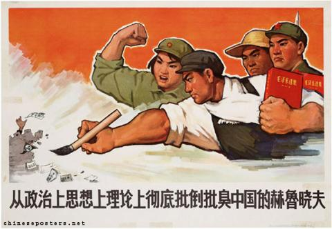 Fully criticize the Chinese Khrushchev from a political, ideological and theoretical perspective