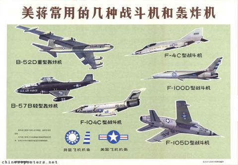 Several types of fighters and bombers used by America and Chiang Kai-Shek