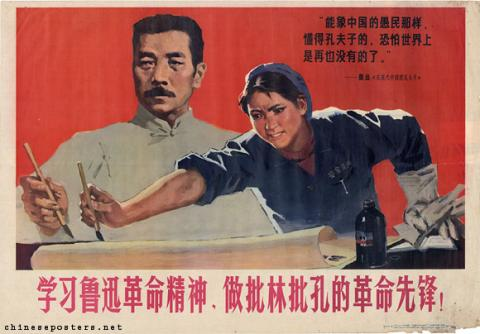 Study Lu Xun's revolutionary spirit, to become a revolutionary vanguard in criticizing Lin Biao and Confucius!