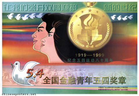 Let us welcome the new century with wide-open arms - 1919-1999 - Commemorate the 80th anniversary of the May Fourth Movement - National Financial May Fourth Youth Medal
