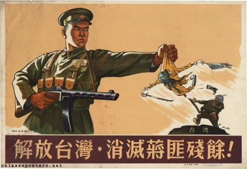 Liberate Taiwan, annihilate the remnants of the bandit Chiang Kai-shek