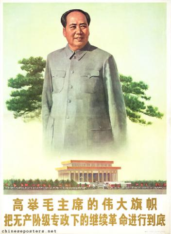 Hold high the great banner of Chairman Mao, carry on till the end the continuous revolution under the dictatorship of the proletariat