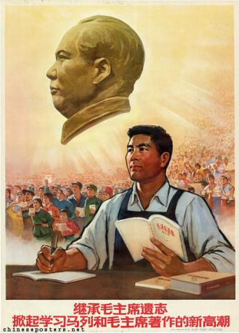 Carry out Chairman Mao's behest, set off a new upsurge in studying the writings of Marx, Lenin and Chairman Mao
