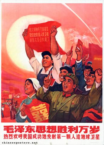 Long live the victory of Mao Zedong Thought! Warmly hail the succesful launch of our country's first man-made earth satellite!