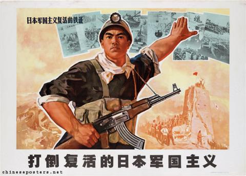Down with the revival of Japanese militarism