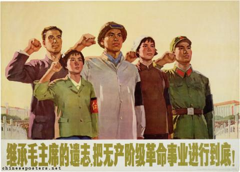 Carry out Chairman Mao's behests and carry the proletarian revolutionary cause through to the end