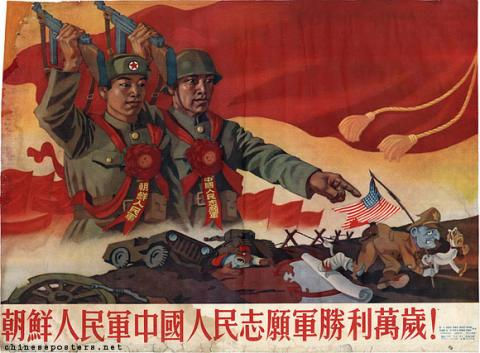 Long live the victory of the Korean People's Army and the Chinese People's Volunteers Army!