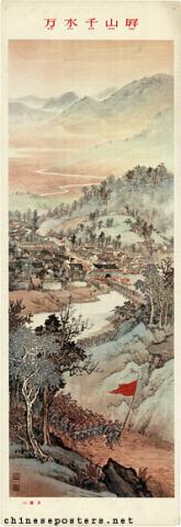 An arduous journey scroll (two). Zunyi