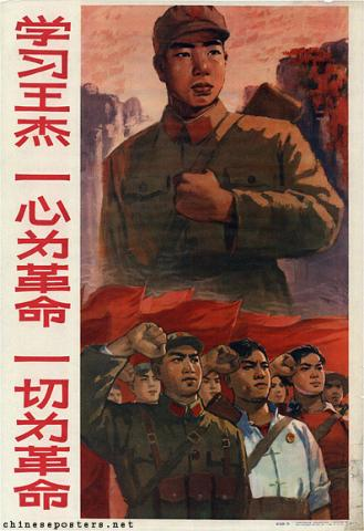 Study Wang Jie, all one's heart for the revolution, everything for the revolution