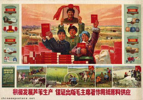 Enthusiastically develop the production of reed to safeguard the supply of the raw materials needed to publish the writings of Chairman Mao