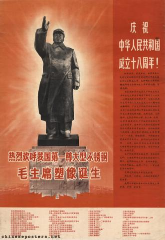 Warmly welcome the creation of our nation's first big stainless steel statue of Chairman Mao
