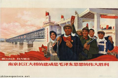 The completion of construction of the Great Bridge at Nanjing is a great victory of Mao Zedong Thought