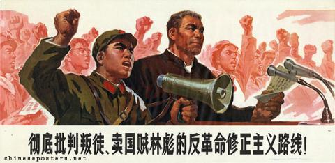Thoroughly criticize the counterrevolutionary revisionist line of the renegade and traitor Lin Biao!