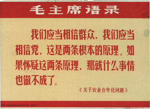Quotation from Chairman Mao