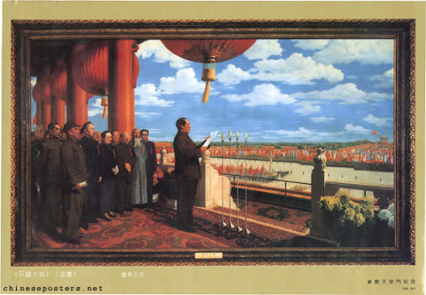 The Founding of the Nation - Souvenir of visit to Tian'anmen
