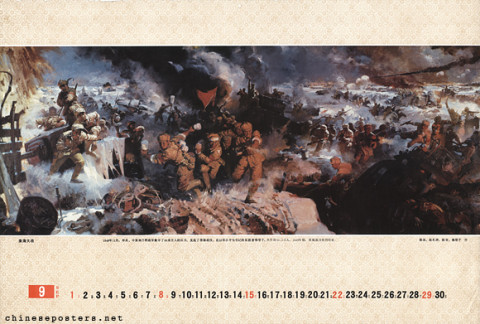 The Huai-Hai Battle--PLA calendar 1985
