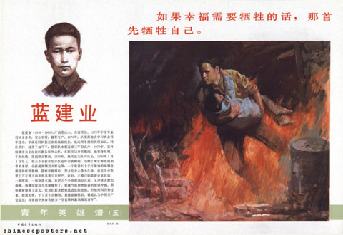 Register of heroes -- Lan Jianye