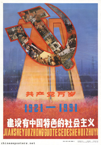 Celebrate the 70th anniversary of the founding of the Chinese Communist Party -- Build a socialism with Chinese characteristics