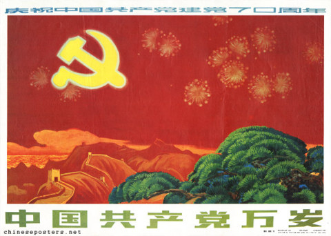 Celebrate the 70th anniversary of the founding of the Chinese Communist Party -- Long live the Chinese Communist Party