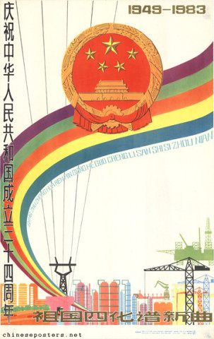 Celebrate the 34th anniversary of the founding of the People's Republic of China -- The Motherland's Four Modernizations compose a new hymn