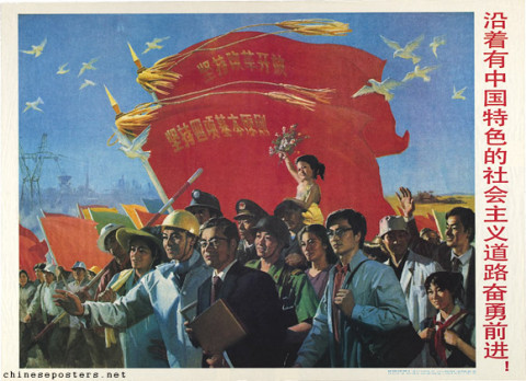 Advance bravely along the road of socialism with Chinese characteristics