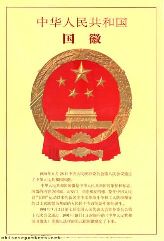 The national emblem of the People's Republic of China