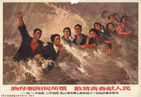 "What is there to fear with the sun in mind, dare to contribute the spring (of youth) to the people -- Learn from the eleven learned Shanghai youth from Chalinchang, Huangshan, who ""first did not fear hardship, secondly did not fear death"""