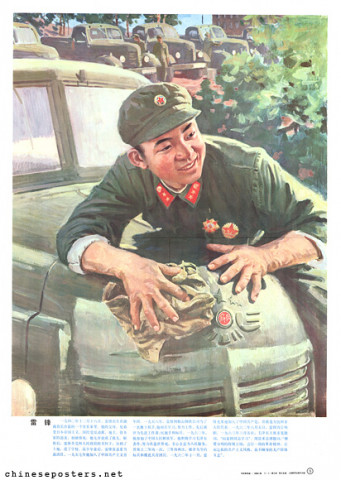 Lei Feng -- educational posters of heroic persons