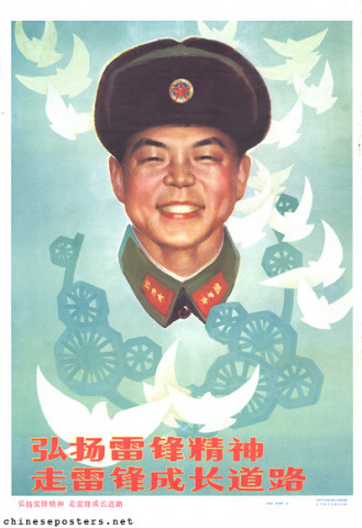 Expand the Lei Feng spirit, follow the road of Lei Feng to maturity